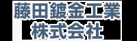 藤田鍍金工業株式会社【公式サイト】